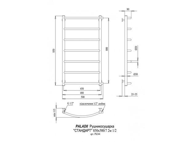 Полотенцесушитель Paladii Стандарт 850х500/7LR боковое