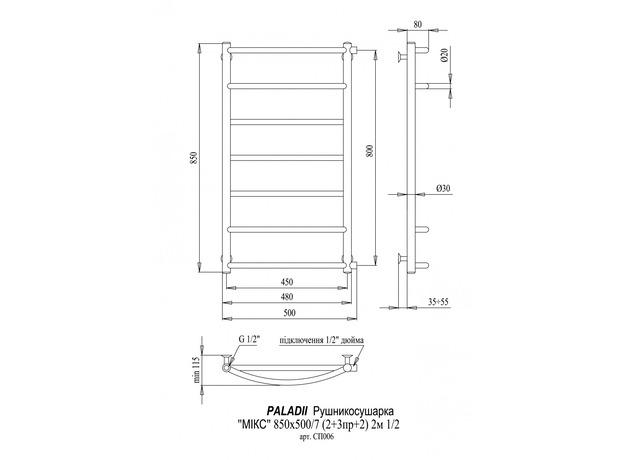 Полотенцесушитель Paladii Микс 850х500/7LR боковое