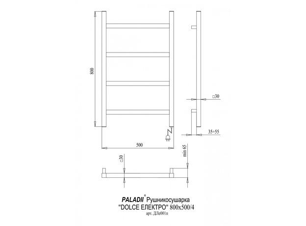 Дизайн-радиатор DOLCE 800х530/4 Электро